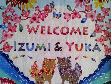 シーサーと沖縄の自然 ウェルカムボード