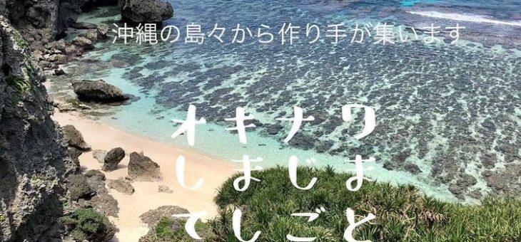 オキナワ しまじま てしごと@大阪千里阪急