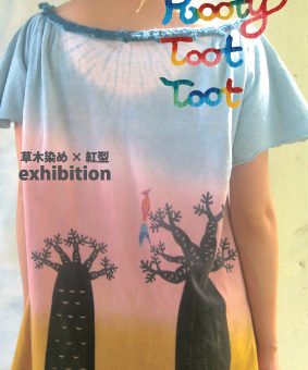 Rooty Toot Toot〜草木染め×紅型exhibition