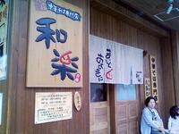 麺や「和楽」〜限定麺フェスタ〜