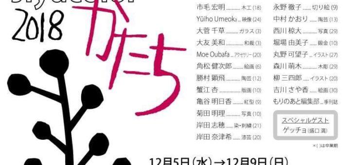Jiyucolor2018〜かたち〜