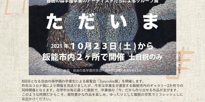 Jiyucolor 2021 〜ただいま〜