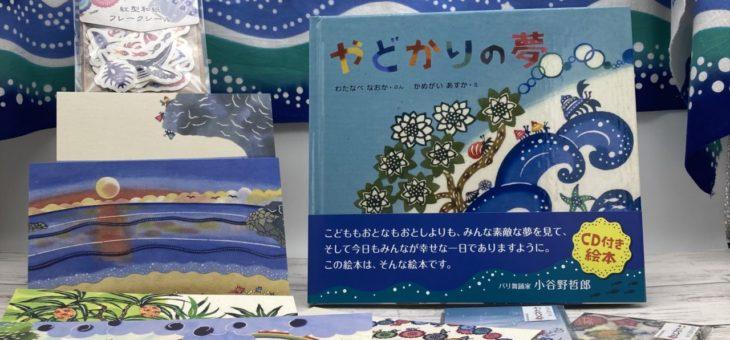 大阪でやどかりの夢5000冊販売記念の企画展に参加です!