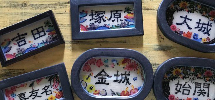 虹亀商店の紅型表札 9月の表札