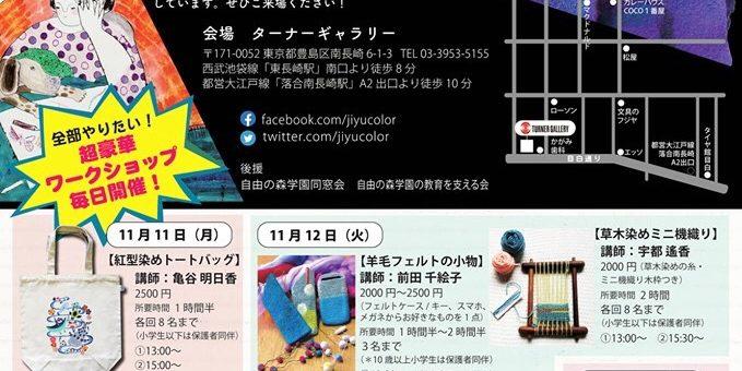 Jiyu Color展2019〜つなぐ〜
