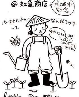 パーマカルチャーガーデン連続講座@虹亀商店 受講生募集!!