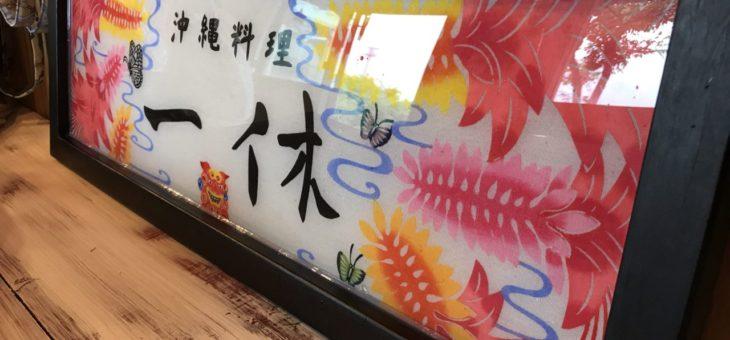 沖縄料理 一休