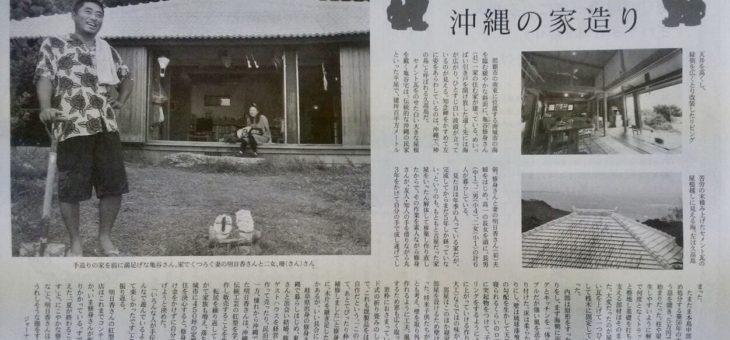 日本経済新聞で亀ちゃんの家づくりのことが紹介されました!