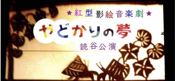 やどかりの夢影絵公演のお知らせ@読谷