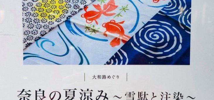 奈良の夏涼み〜雪駄と注染〜