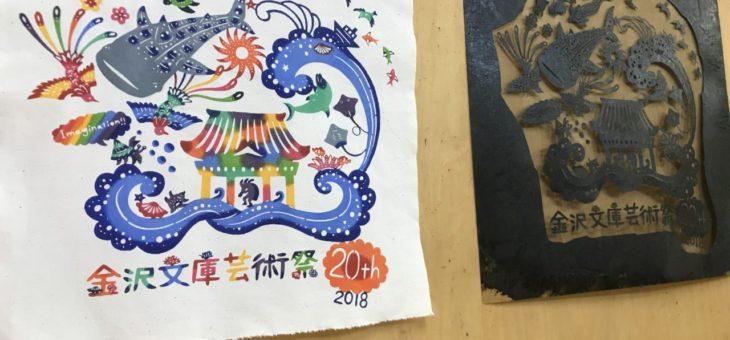 金沢文庫芸術祭の紅型ワークショップに行ってきたよ!