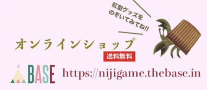 Web shopの充実と送料無料のお知らせ!