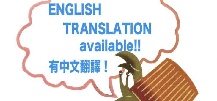 絵本「やどかりの夢」には、英語訳、中文訳があります!✨