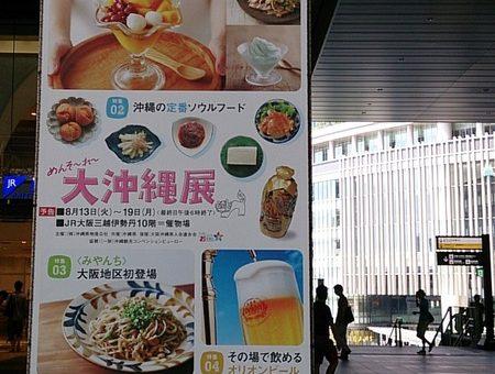 JR大阪三越伊勢丹にて 大沖縄展!!